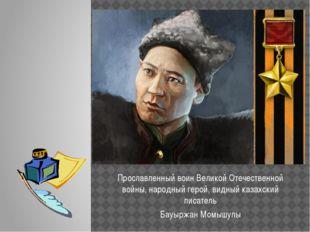 Прославленный воин Великой Отечественной войны, народный герой, видный казах
