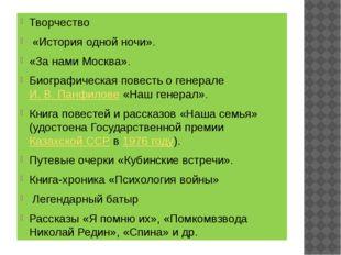 Творчество «История одной ночи». «За нами Москва». Биографическая повесть о г