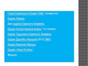 Награды: Герой Советского Союза(1990, посмертно). Орден Ленина. Дваордена