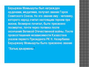 Бауыржан Момышулы был награжден орденами, медалями, получил звание Героя Сове