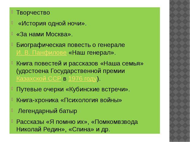 Творчество «История одной ночи». «За нами Москва». Биографическая повесть о г...
