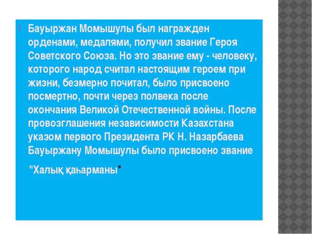 Бауыржан Момышулы был награжден орденами, медалями, получил звание Героя Сове...