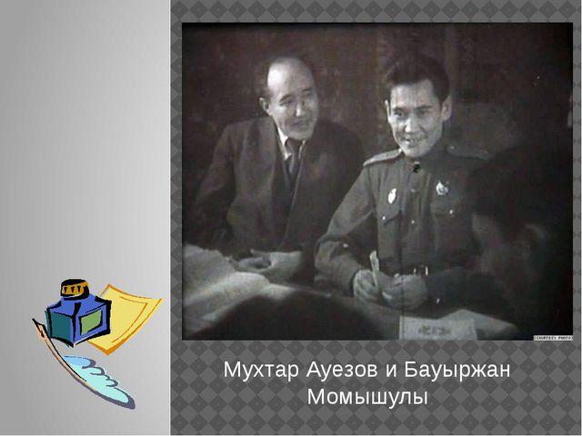 Мухтар Ауезов и Бауыржан Момышулы