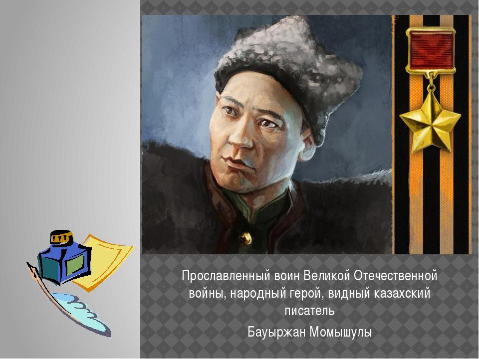 Прославленный воин Великой Отечественной войны, народный герой, видный казах...