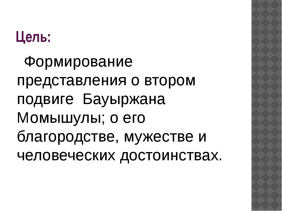 Цель: Формирование представления о втором подвиге Бауыржана Момышулы; о его б...