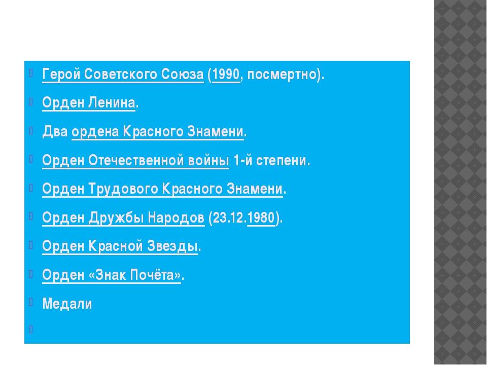 Награды: Герой Советского Союза(1990, посмертно). Орден Ленина. Дваордена...