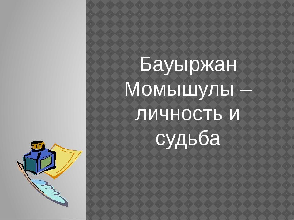 Бауыржан Момышулы – личность и судьба