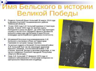 Родился Алексей Ильич Бельский 30 марта 1914 года в деревне Быстрой Голышмано