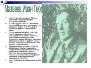 Иван Георгиевич родился 23 июня 1917 года в деревне Луговой Бердюжского райо