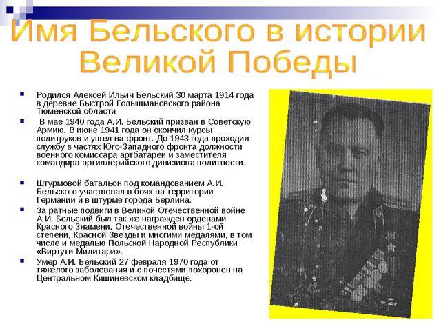 Родился Алексей Ильич Бельский 30 марта 1914 года в деревне Быстрой Голышмано...