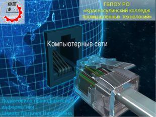 Компьютерные сети ГБПОУ РО «Красносулинский колледж промышленных технологий»