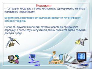 Коллизия — ситуация, когда два и более компьютера одновременно начинают перед