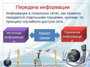 Передача информации Информация в локальных сетях, как правило, передается от