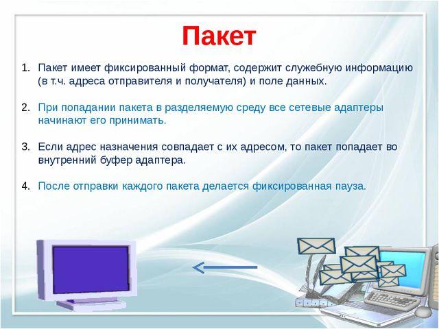 Пакет Пакет имеет фиксированный формат, содержит служебную информацию (в т.ч....