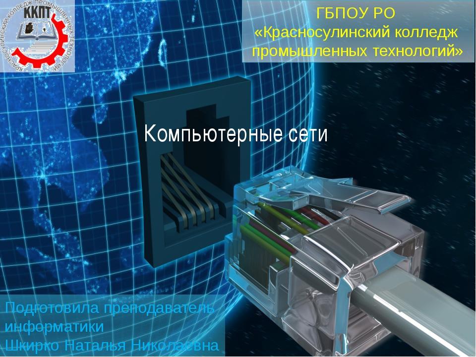 Компьютерные сети ГБПОУ РО «Красносулинский колледж промышленных технологий»...