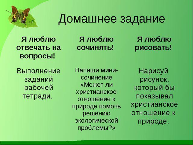 Домашнее задание Антонина Сергеевна Матвиенко