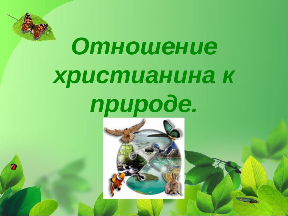 Отношение христианина к природе. Антонина Сергеевна Матвиенко