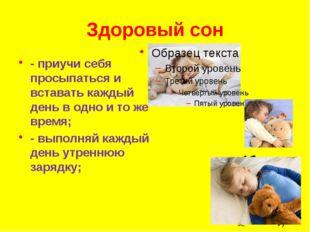 Здоровый сон - приучи себя просыпаться и вставать каждый день в одно и то же