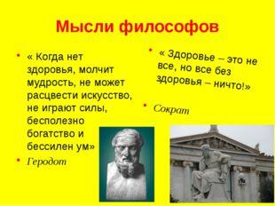 Мысли философов « Когда нет здоровья, молчит мудрость, не может расцвести иск