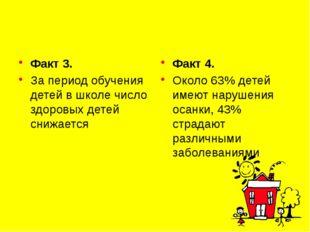 Факт 3. За период обучения детей в школе число здоровых детей снижается Факт