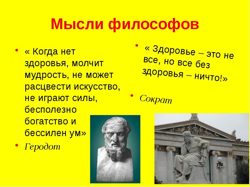 Мысли философов « Когда нет здоровья, молчит мудрость, не может расцвести иск...
