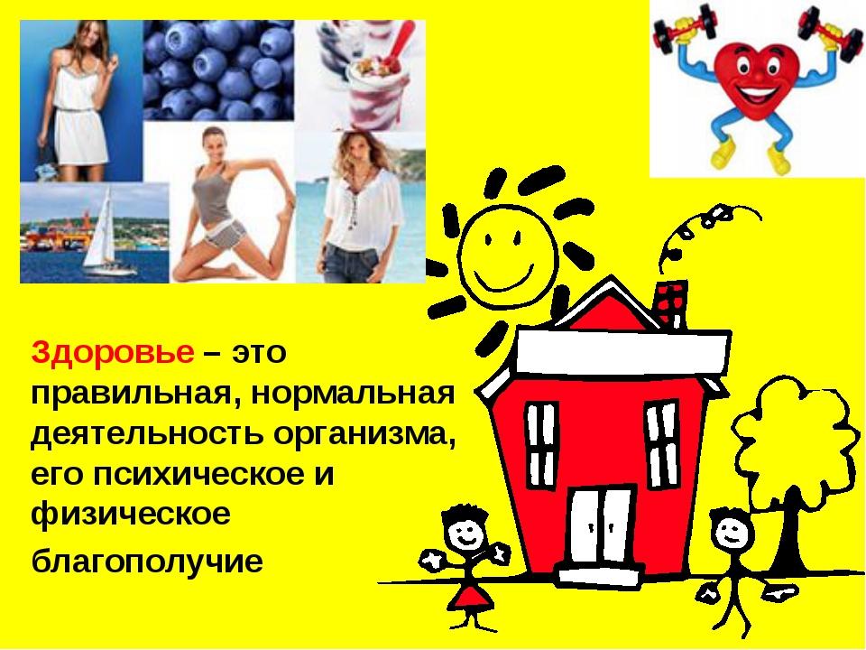 Здоровье – это правильная, нормальная деятельность организма, его психическо...