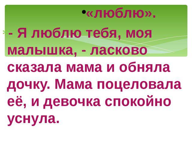 «люблю». - Я люблю тебя, моя малышка, - ласково сказала мама и обняла дочку....