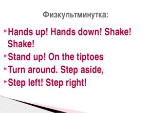 Hands up! Hands down! Shake! Shake! Stand up! On the tiptoes Turn around. Ste