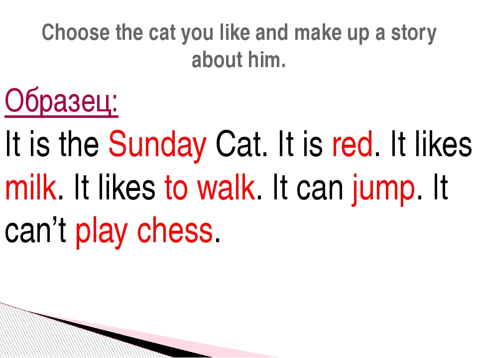 Образец: It is the Sunday Cat. It is red. It likes milk. It likes to walk. It...