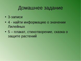 Домашнее задание 3-записи 4 - найти информацию о значении Лилейных 5 – плакат