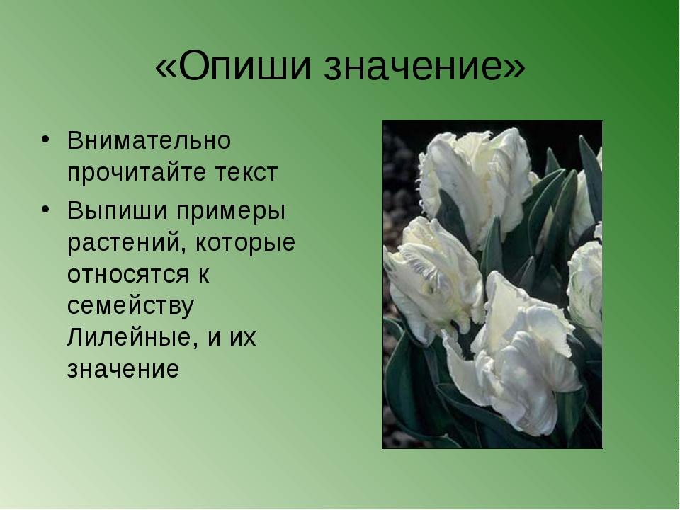 «Опиши значение» Внимательно прочитайте текст Выпиши примеры растений, которы...