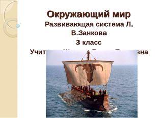 Окружающий мир Развивающая система Л. В.Занкова 3 класс Учитель: Шутова Елена