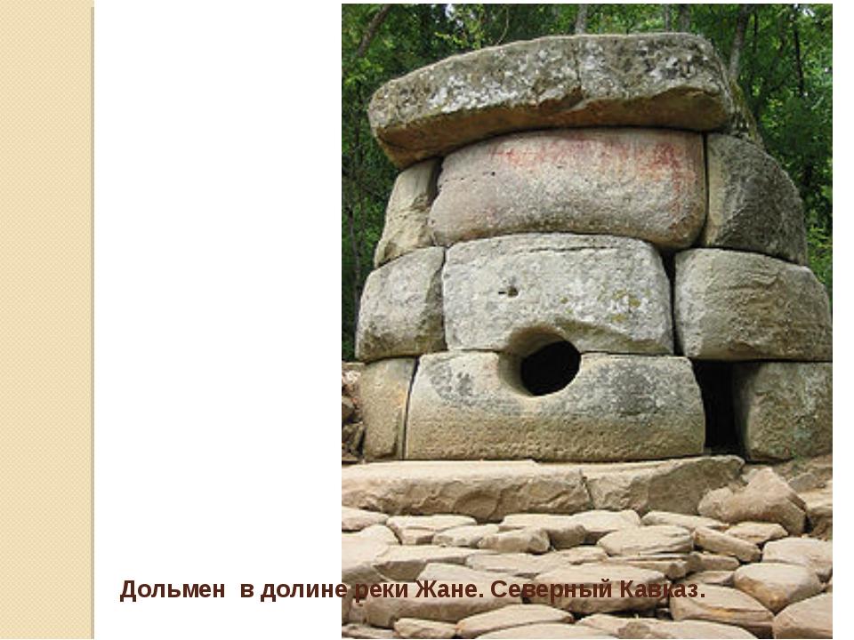 Дольмен в долине реки Жане. Северный Кавказ.