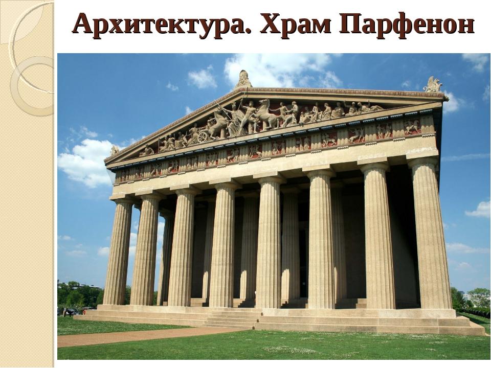 Архитектура. Храм Парфенон