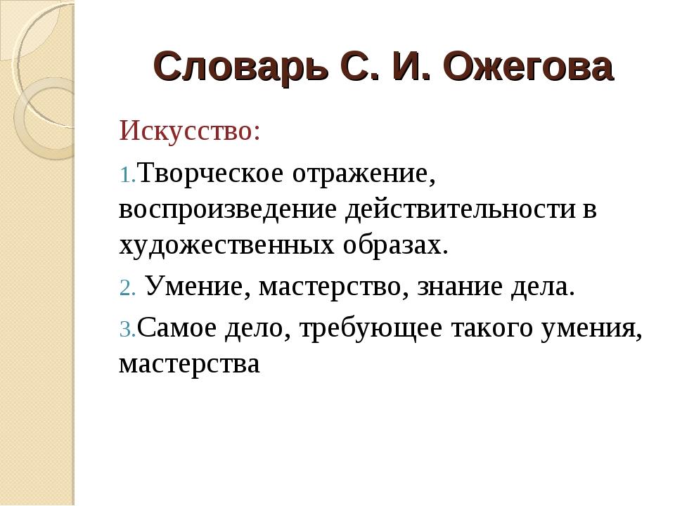 Словарь С. И. Ожегова Искусство: Творческое отражение, воспроизведение действ...