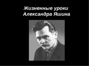 Жизненные уроки Александра Яшина