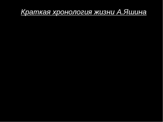 15 лет: стихи в центральных журналах, делегат губернского съезда писателей. 4...