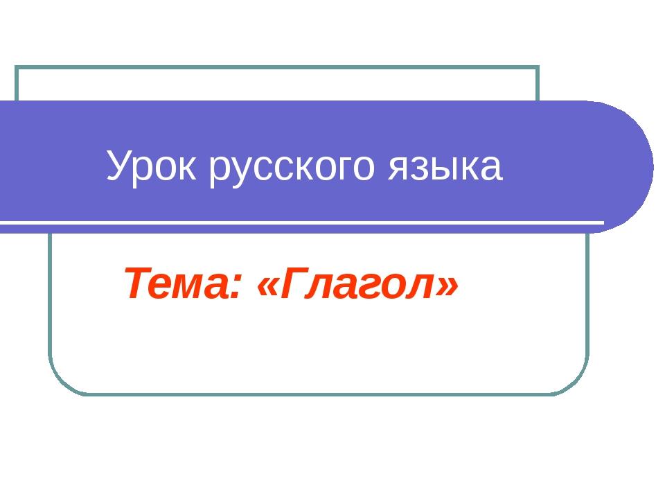 Урок русского языка Тема: «Глагол»