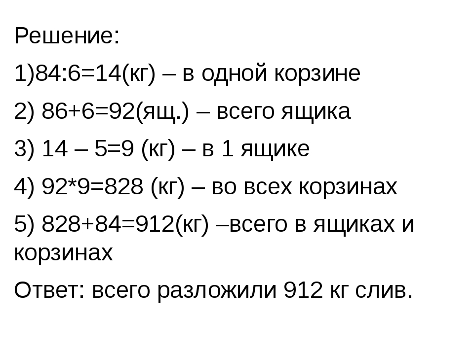 Решение: 1)84:6=14(кг) – в одной корзине 2) 86+6=92(ящ.) – всего ящика 3) 14...