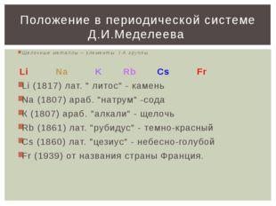 "Щелочные металлы – элементы I А группы Li Na K Rb Cs Fr Li (1817) лат. "" лито"