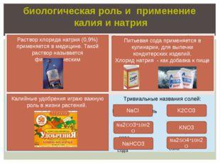 биологическая роль и применение калия и натрия ответ ответ ответ NaCl Криста