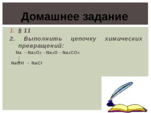 § 11 2. Выполнить цепочку химических превращений: Na →Na2O2→Na2O→Na2CO3 NaOH