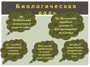 Б и о л о г и ч е с к а я р о л ь К – основной питательный элемент растений
