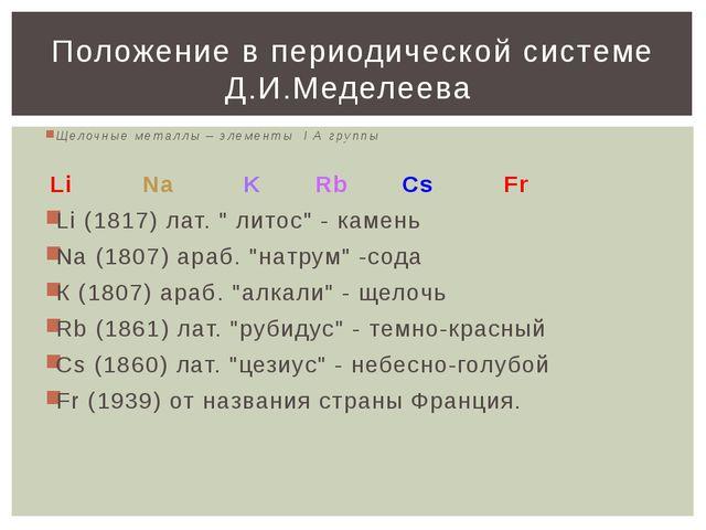 "Щелочные металлы – элементы I А группы Li Na K Rb Cs Fr Li (1817) лат. "" лито..."