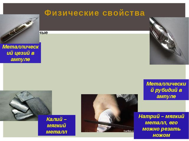 Физические свойства Металлический цезий в ампуле Металлический рубидий в ампу...