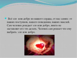 Всё зло или добро из нашего сердца, от нас самих: от наших поступков, нашего