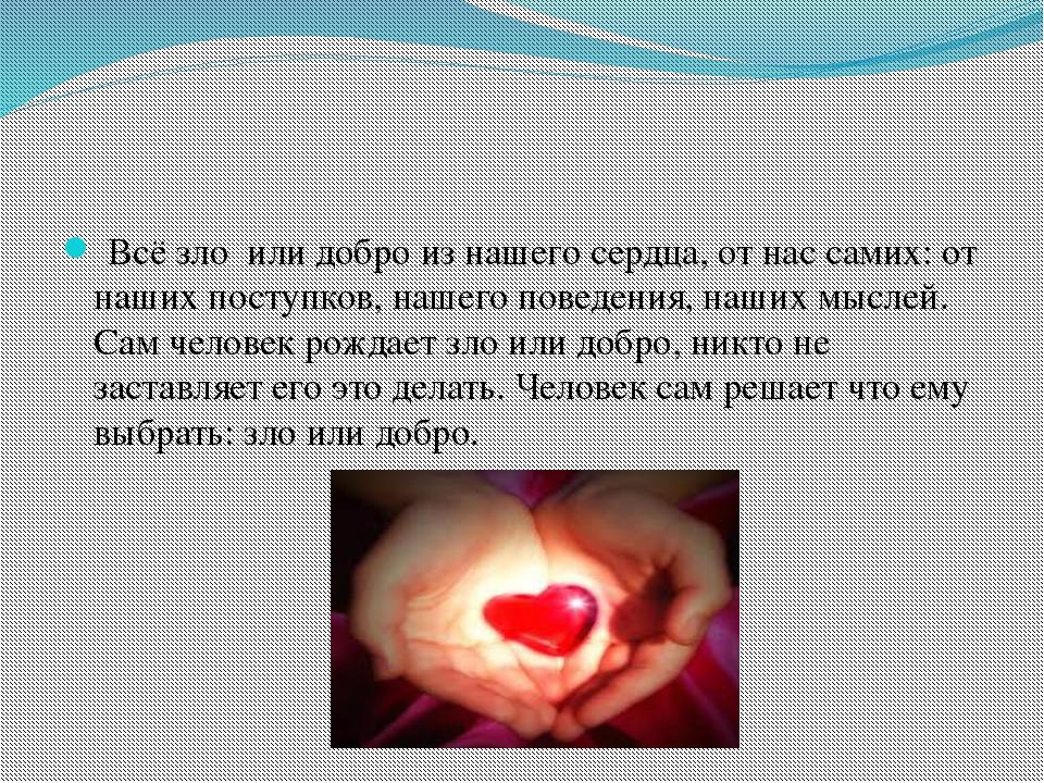 Всё зло или добро из нашего сердца, от нас самих: от наших поступков, нашего...