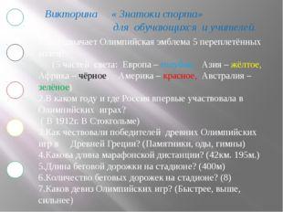 Викторина « Знатоки спорта» для обучающихся и учителей. 1.Что означает Олимп