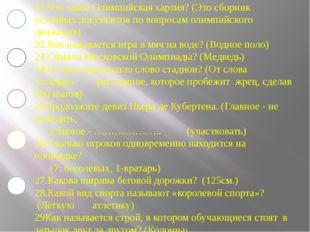 21.Что такое Олимпийская хартия? (Это сборник уставных документов по вопроса