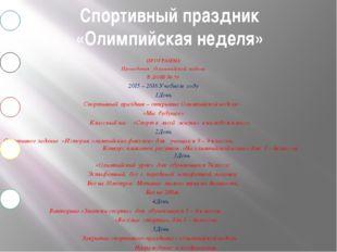 Спортивный праздник «Олимпийская неделя» ПРОГРАММА Проведения Олимпийской нед